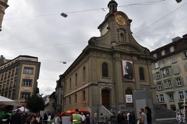 Реформистская церковь Святого Лаврентия (Église réformée Saint-Laurent)